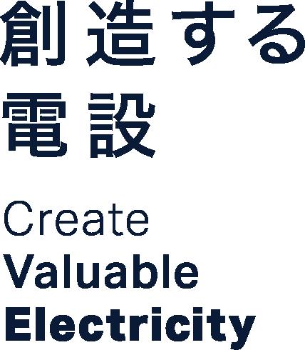 創造する電設Create Valuable Electricity