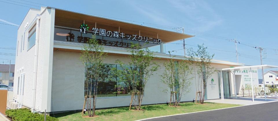 学園の森キッズクリニック新築工事
