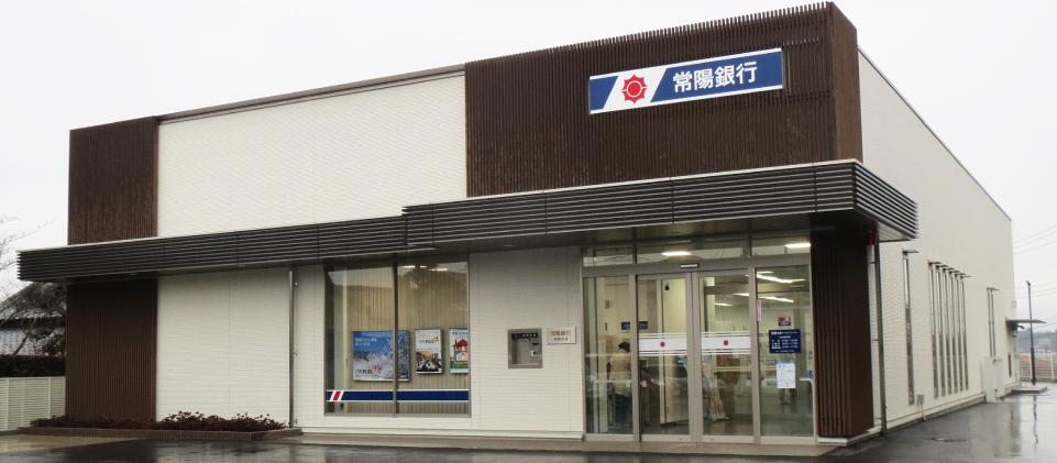常陽銀行柿岡支店新築工事
