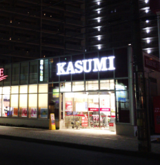 カスミ志木本町店新築工事